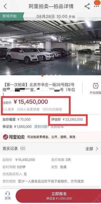 甘薇千万房产被拍卖!贾跃亭还是她的英雄吗?