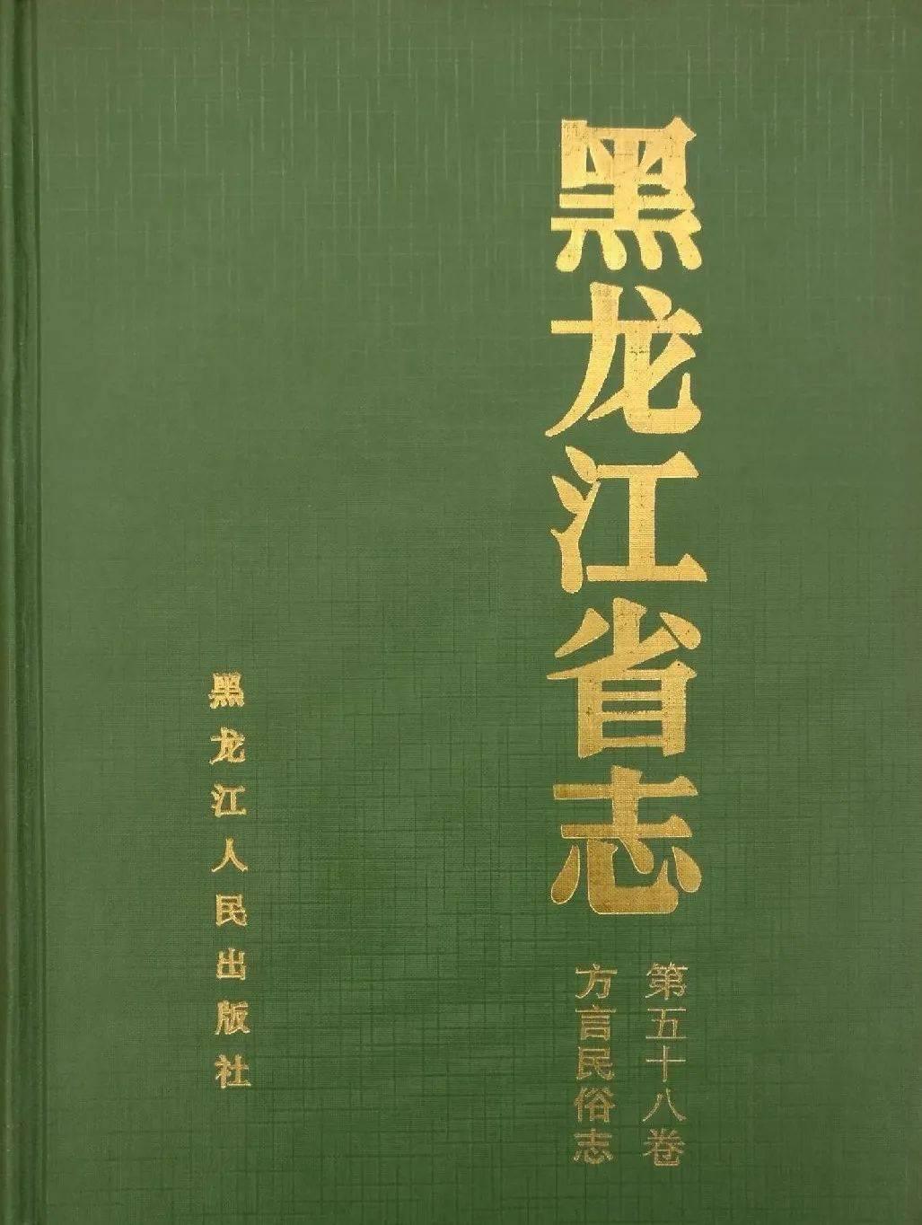 《<黑龙江省志>方言民俗志·第五十八卷》