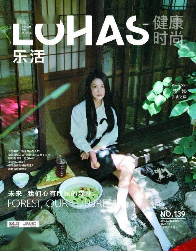 李沁 乐活 LOHAS 7月刊