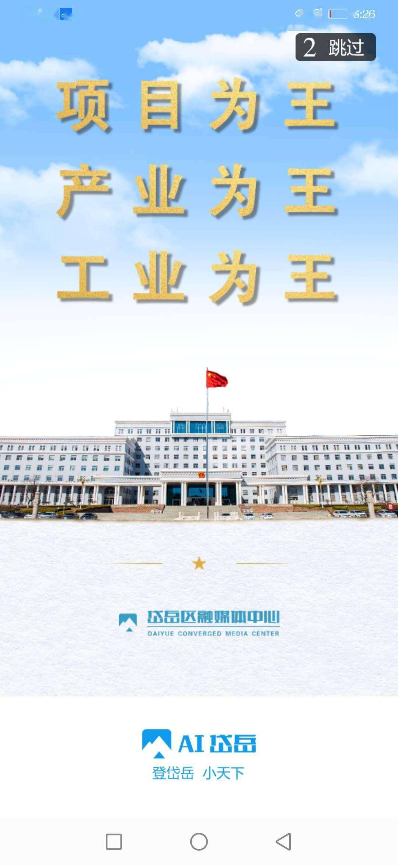 """融媒改革 """"AI岱岳""""APP——打造信息枢纽助力岱岳区发展"""