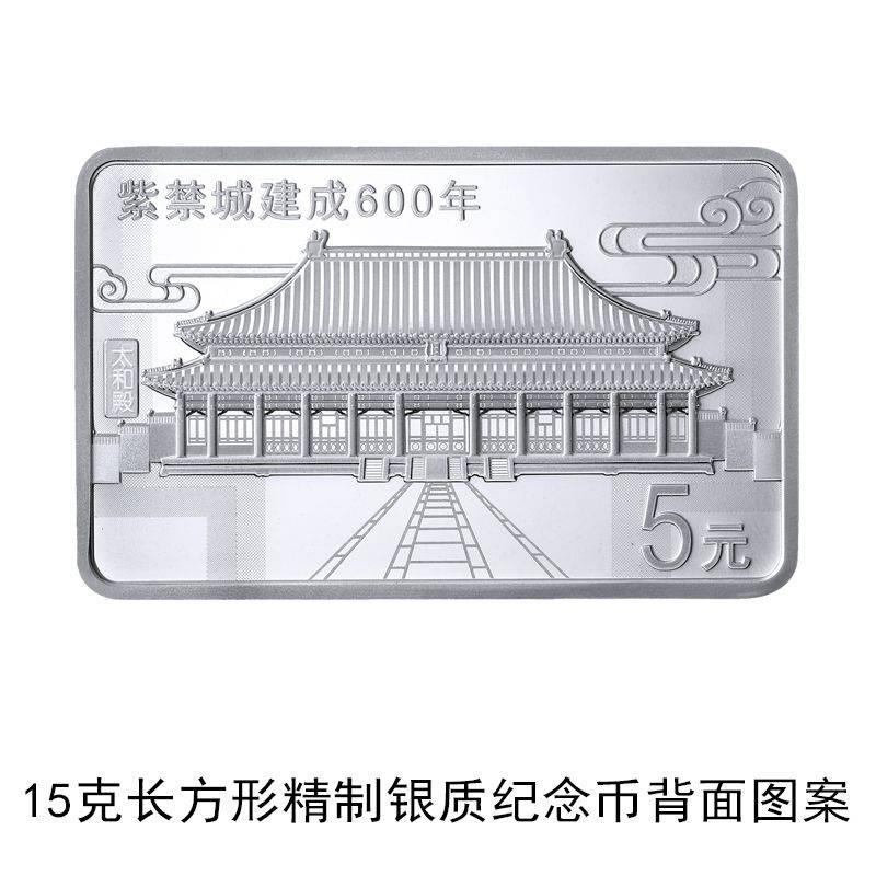 央行定于8月3日发行紫禁城建成600年金银纪念币