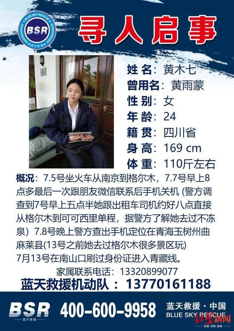 在青海失联已19天女大学生曾现身西藏昌都?警方:未核查到