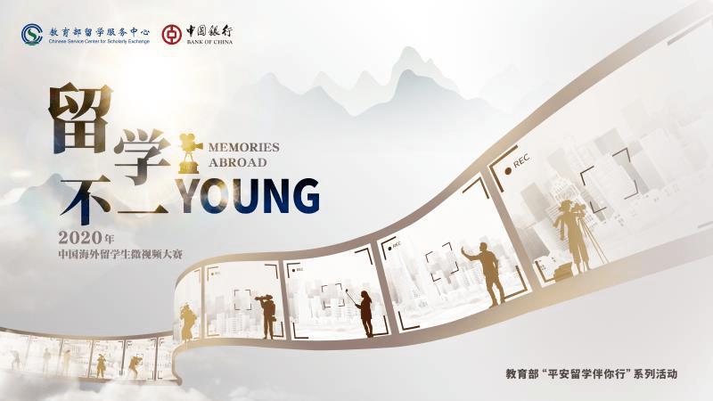 """留学不一""""Young"""" - 2020年中国海外留学生微视频大赛"""