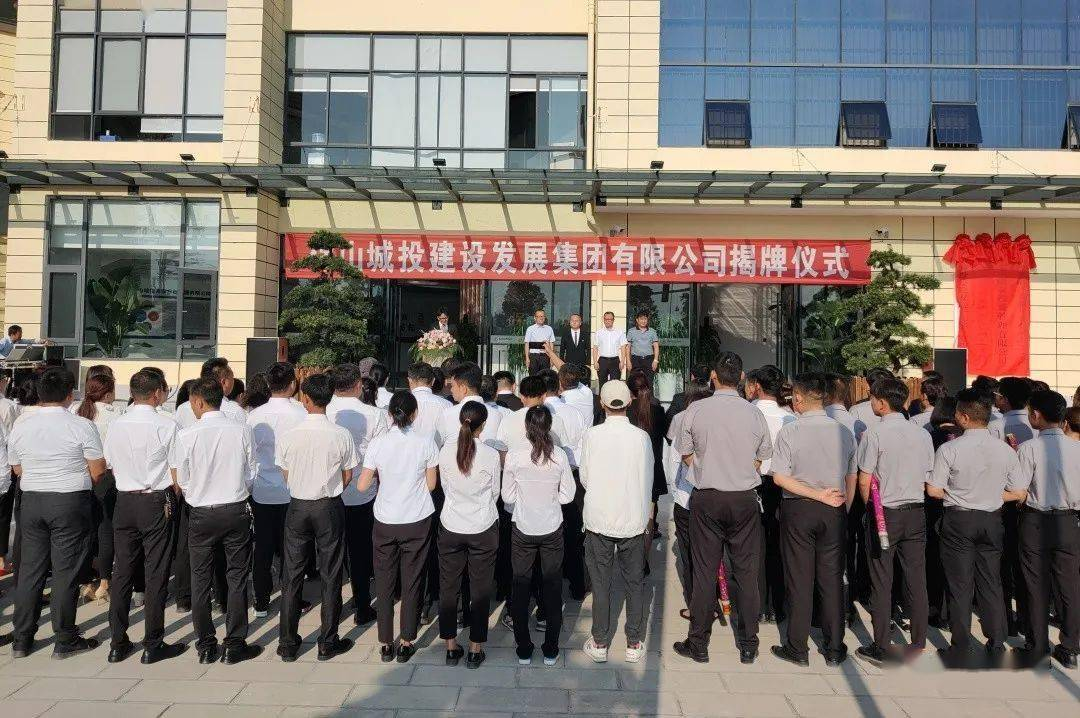 隆阳国有资本运营专业平台保山城投集团