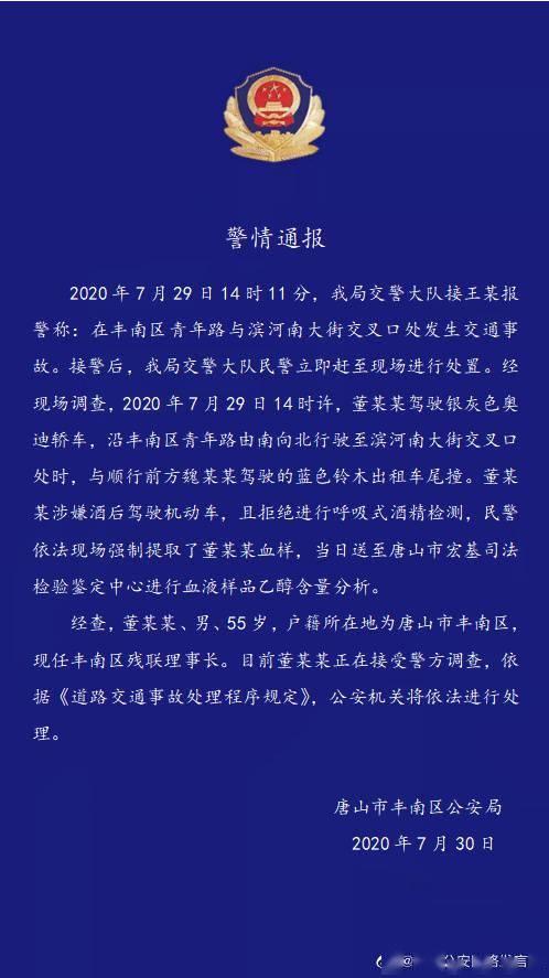 唐山市丰南区残联理事长涉嫌酒驾,且拒绝进行酒精检测,警方正调查