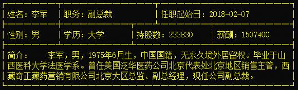 《4连板奇正藏药遭高管违规套现,致歉:上交10%,恳请原谅》