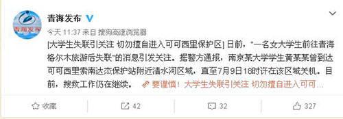 青海发布:失联南京女大学生仍在搜救,切勿擅自进入可可西里