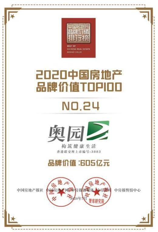 中国奥园荣登中国房地产品牌价值24名 品牌价值达605亿元  span class=