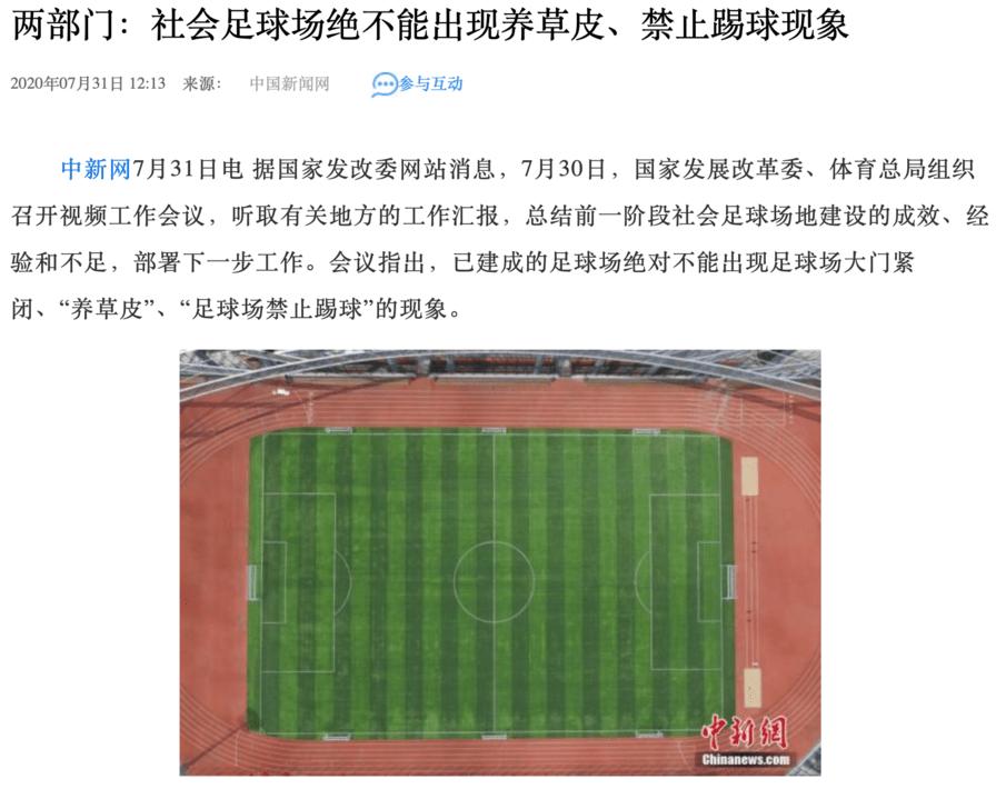 """发改委、体育总局:要杜绝""""足球场禁止踢球""""现象"""