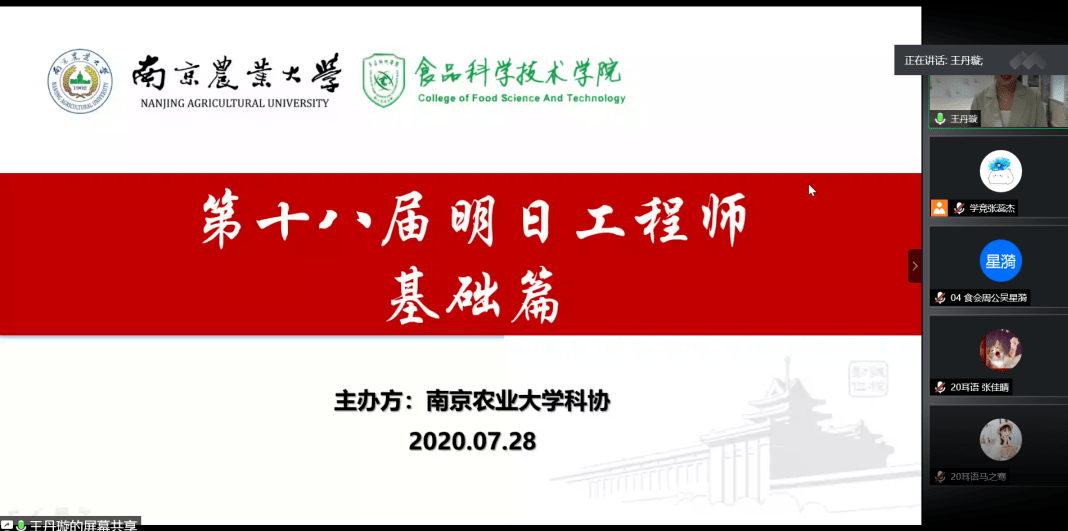 """食品科技学院第十八届""""明日工程师论坛"""