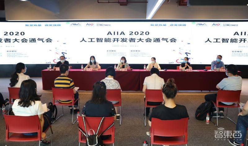 彩票玩法2020AIIA人工智能开发者大会将于