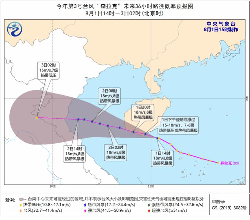 """第3号台风""""森拉克""""生成!大亚湾区暴雨黄色预警信号"""