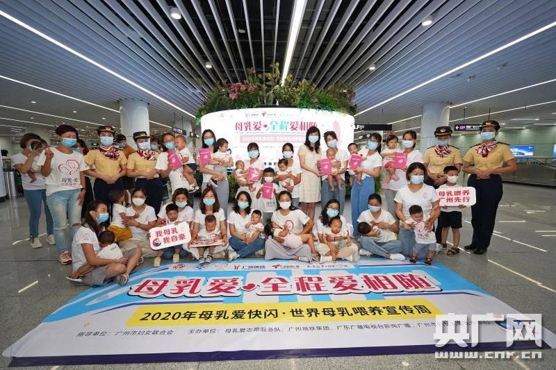 "<b>天津市中环电子信息集团有限公司""大爱有声·母乳爱""2020母乳喂养快闪公益活</b>"