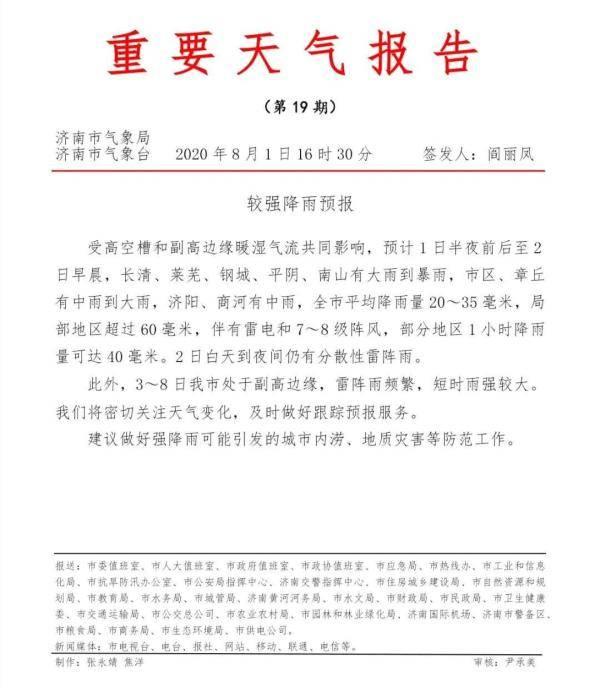 济南市气象台发布较强降雨预报 多