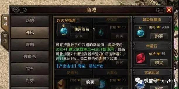1.85复古传奇:原始传奇(火龙复古):武器幸运值不是喝出来的,是磨出来的插图
