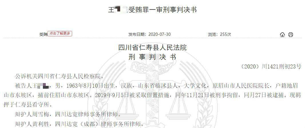 眉山市医院院长受贿242万元行贿者涉济川药业子公司