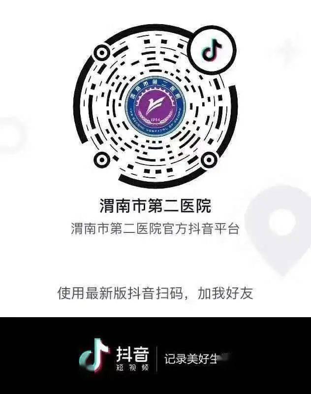 【晒比拼超 市二院在行动】渭南市第二医院院内糖尿病专科护士培训班开班啦!
