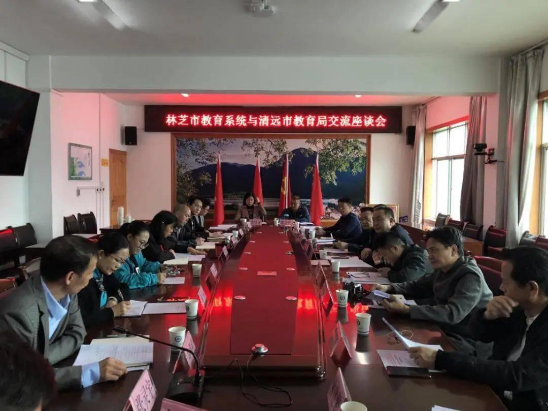 共建共创特色课程——清远市教育系统组团赴西藏林芝慰问援藏教师和开展教育交流活动