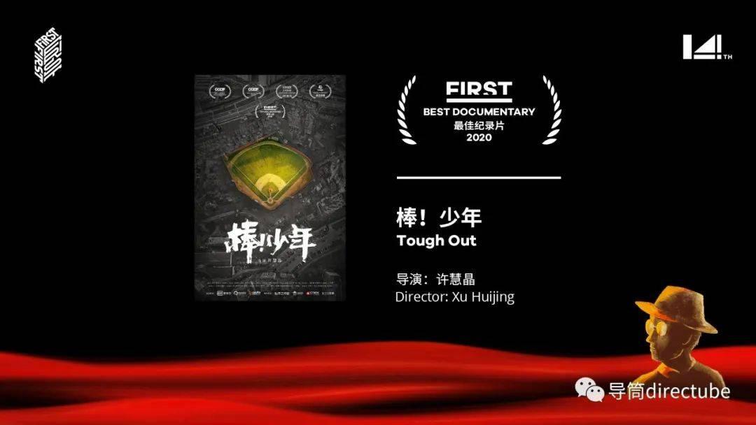 疫情之年的华语片尊严,由纪录片开始找回