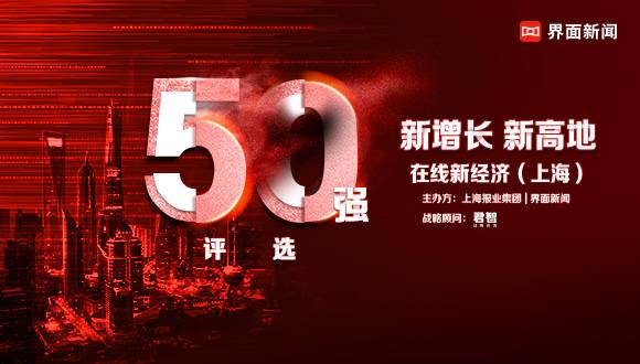 挖掘经济增长新亮点:在线新经济(上海)50强榜单揭晓