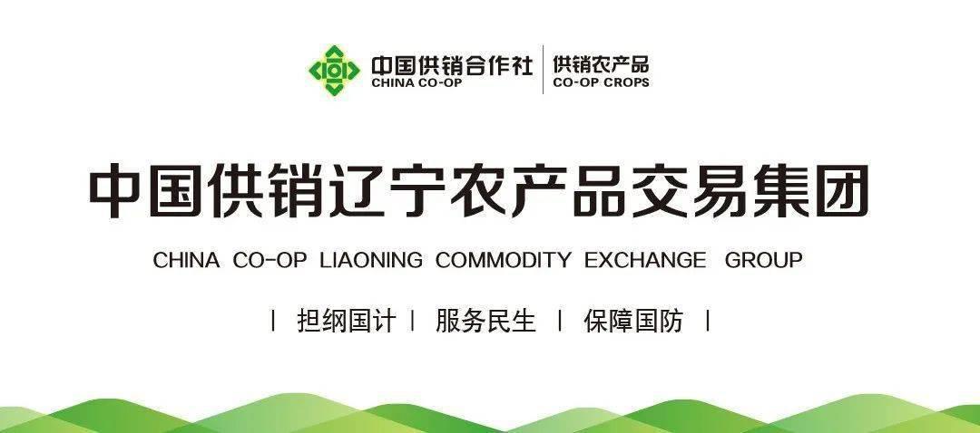 【重点】辽阳市政府、省农业出版银行、省供销
