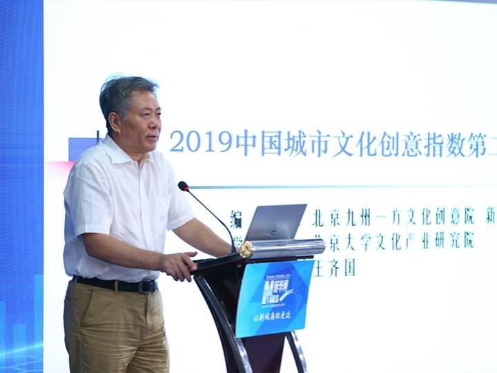 西安、南京等入围2019中国文化创意4A城市