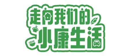 """上海:小康生活飘落""""舌尖"""""""