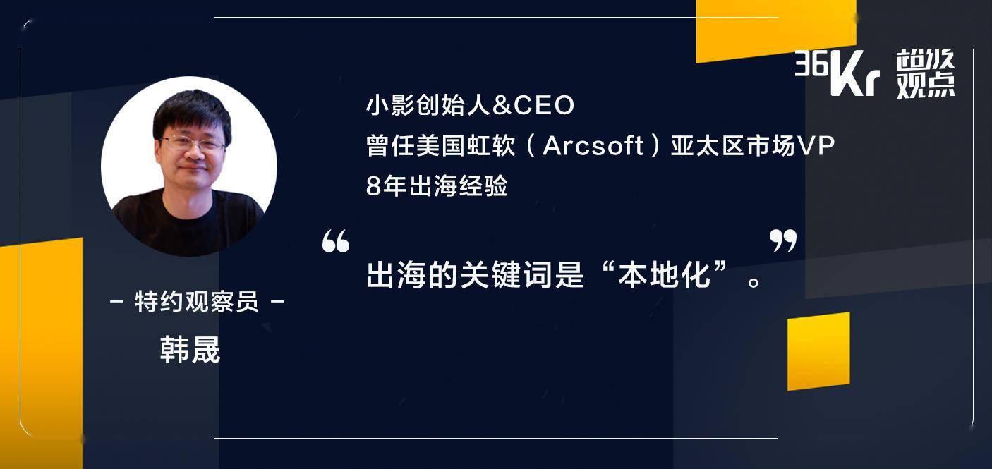 中国企业出海:你看我还有机会吗?| 超级观点