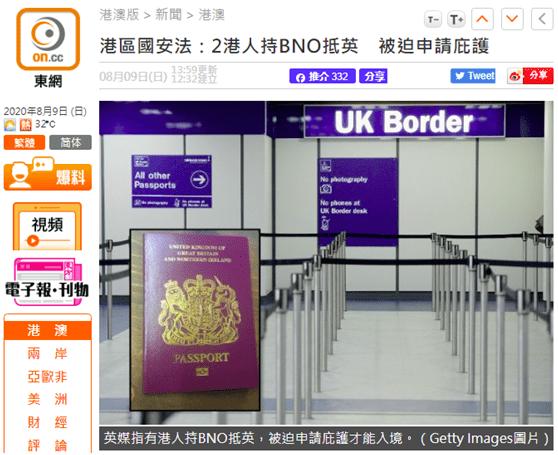 港媒:2港人持英国国民(海外)护照抵英,被入境人员要求申请庇护,否则遣返_中欧新闻_欧洲中文网