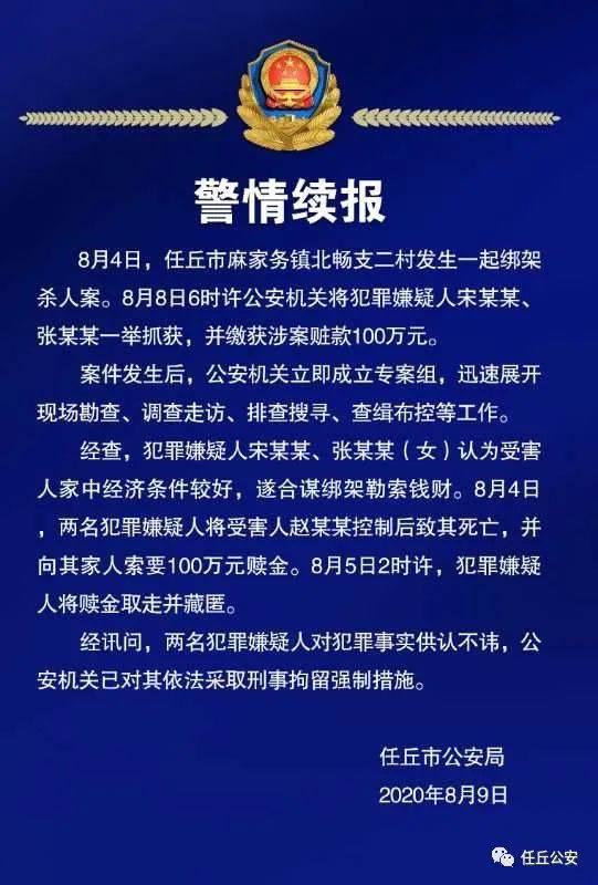 任丘女孩遭绑架杀害,嫌犯被刑拘,100万赃款缴获