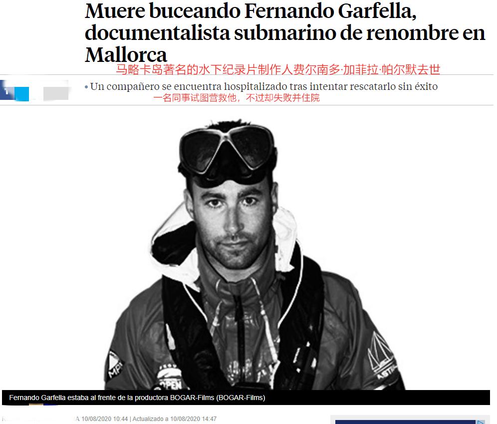 西班牙知名纪录片导演生日当天潜水突遭意外导致死亡年仅31岁