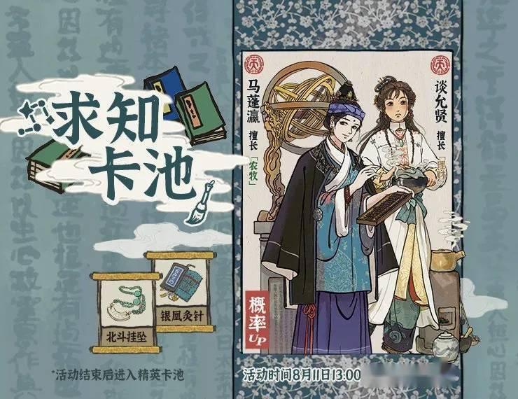 古风模拟手游《江南百景图》版本更新 卡池新增天极角色谈允贤和马蓬瀛