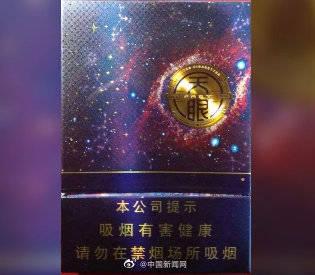 中国控烟协会呼吁宣告天眼卷烟商标无效