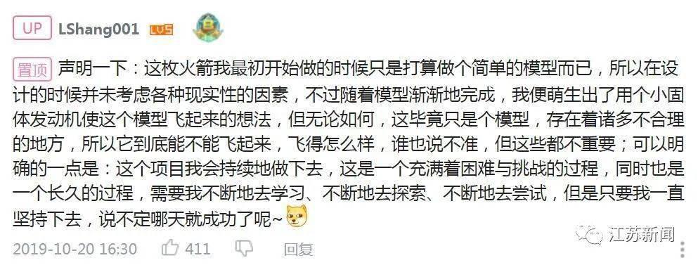 《【天富在线平台】南京大一学生自制火箭成功发射+回收,竟然花了这么多钱》