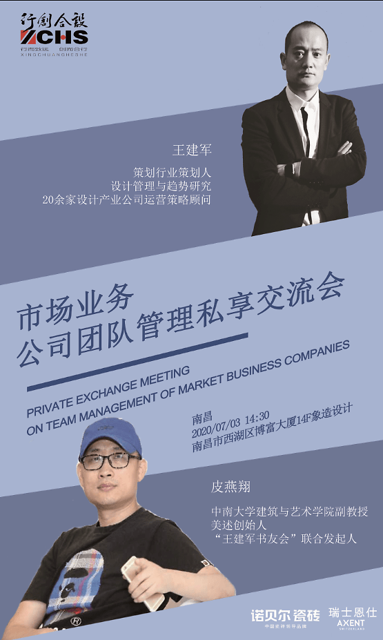 '新澳门葡萄京8814cc'设计公司(南昌站)20位创始人私人会议成功举行(图1)