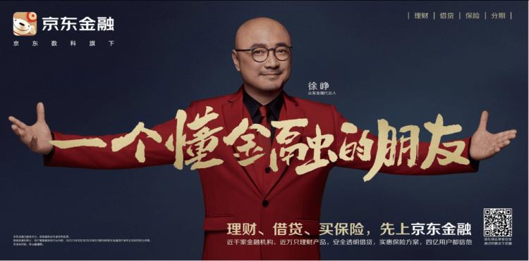 京东金融升级新LOGO 徐峥成为首位代言人