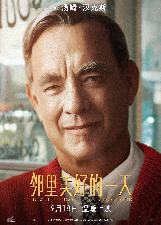 汤姆汉克斯主演传记片《邻里美好的一天》中国内地定档9.18上映