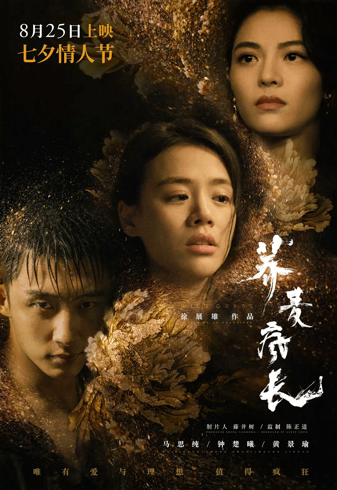 刘秋媚主演梅州客家山歌剧
