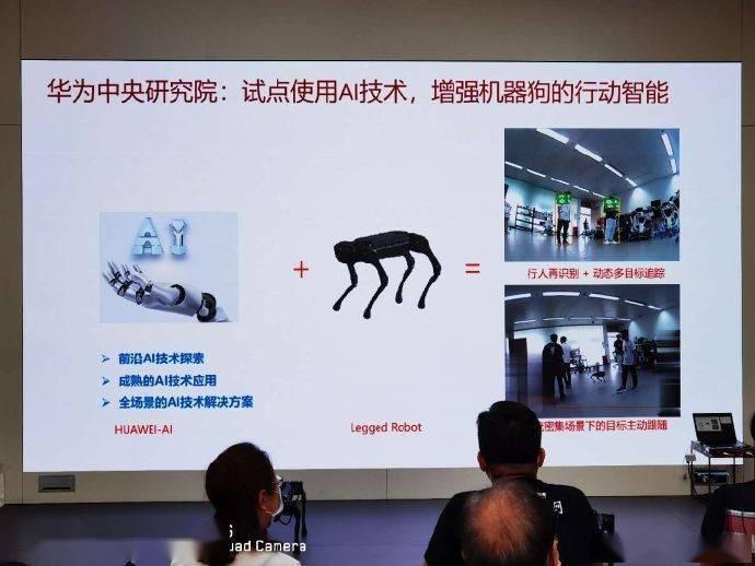 华为中央研究院:试点使用 AI 技术,增强机器狗的行动智能