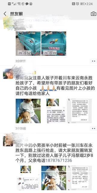 """""""丽江3岁男孩被抱走""""案更多细节:带走孩子的是白色川牌车"""