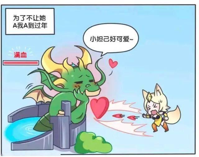 王者荣耀海外版漫画:一直以为妲己可爱的师傅