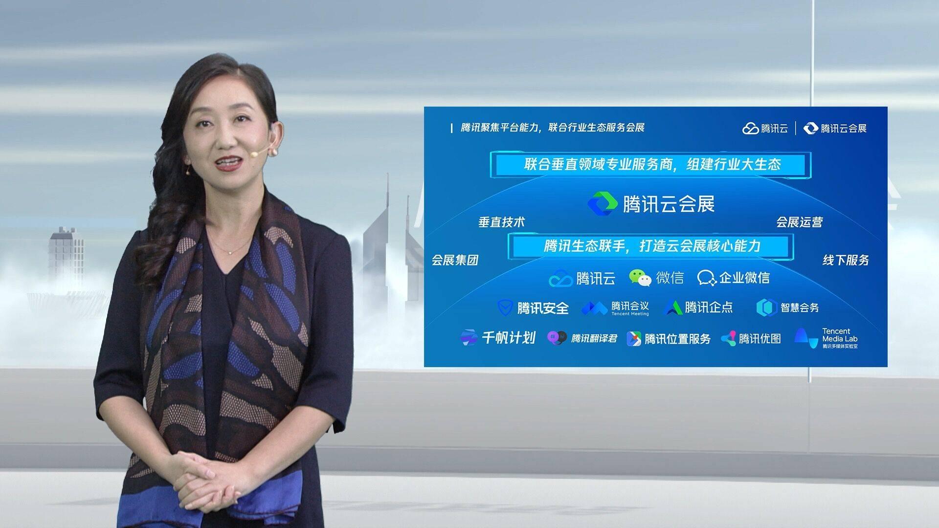 曾佳欣|腾讯云副总裁曾佳欣:腾讯聚焦搭建平台,联合生态服务会展