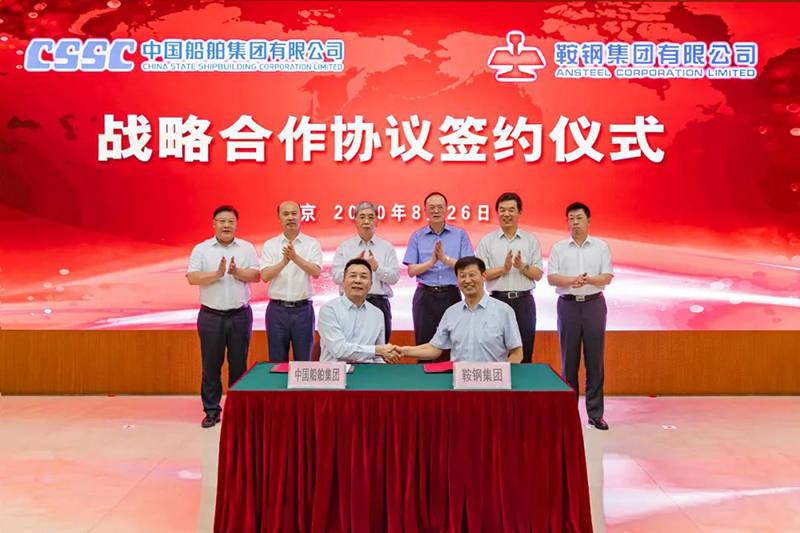 中国造船集团与鞍钢集团签署战略互助协议