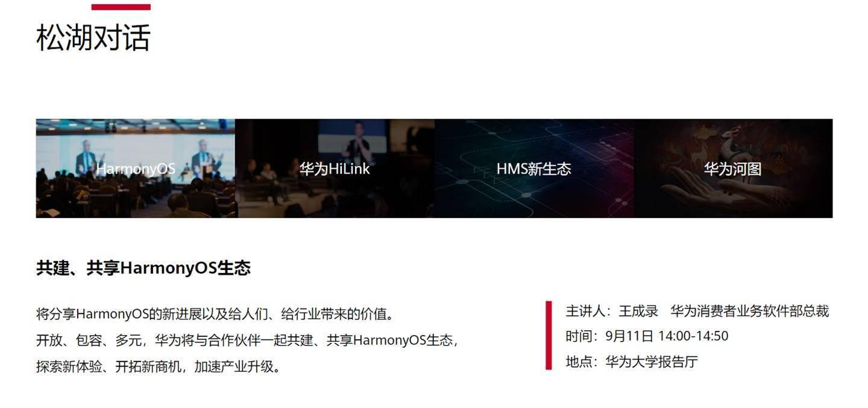 华为鸿蒙 2.0 系统主题演讲公布,详细架构 9 月 11 日揭晓