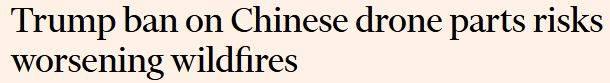 美国内政部备忘录:禁中国无人机,让防控山火更难了