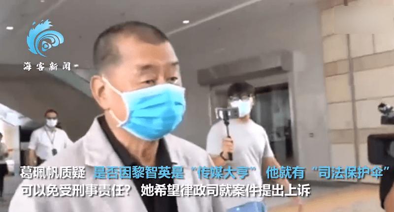 港媒:法庭宣布黎智英刑恐记者案罪名不成立