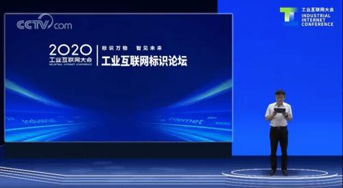 纸贵科技唐凌出席2020工业互联网大会演讲《区块链引发产业链重构》