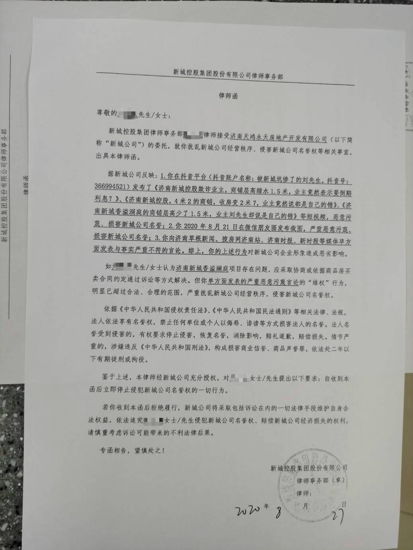 状师函中称刘先生的上述行为对新城公