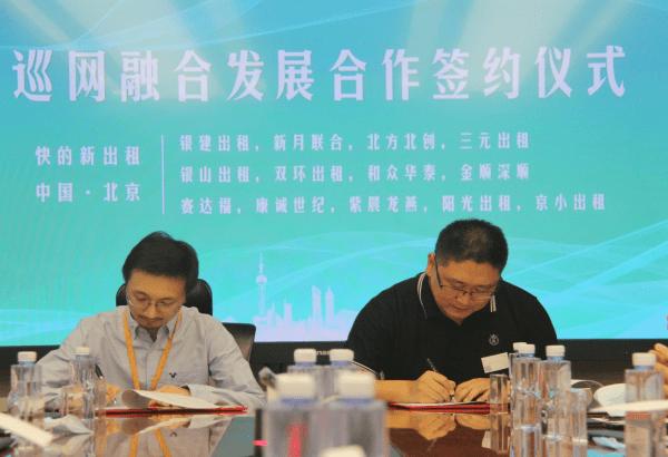 滴滴旗下快的新出租签约北京26家出租车企业 助力行业转型升级