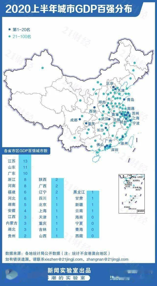 冷水江市2020年GDP_冷水江人丨GDP预期增长7 以上,湖南2021年怎么干